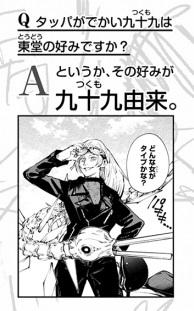 呪術廻戦の東堂葵の初恋は九十九由基?かわいい&美人な師匠に惚れての口上!
