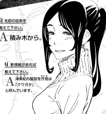 呪術廻戦の伏黒津美紀(ふしぐろつみき)の髪型がかわいい!作者いわく「クワガタ」