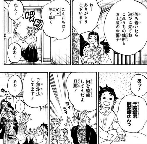 煉獄千寿郎の可愛いシーン:炭治郎に抱きつく千寿郎(23巻の第204話)