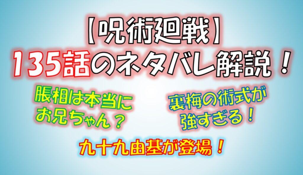 【呪術廻戦】135話の確定ネタバレ考察!裏梅の術式がヤバい!