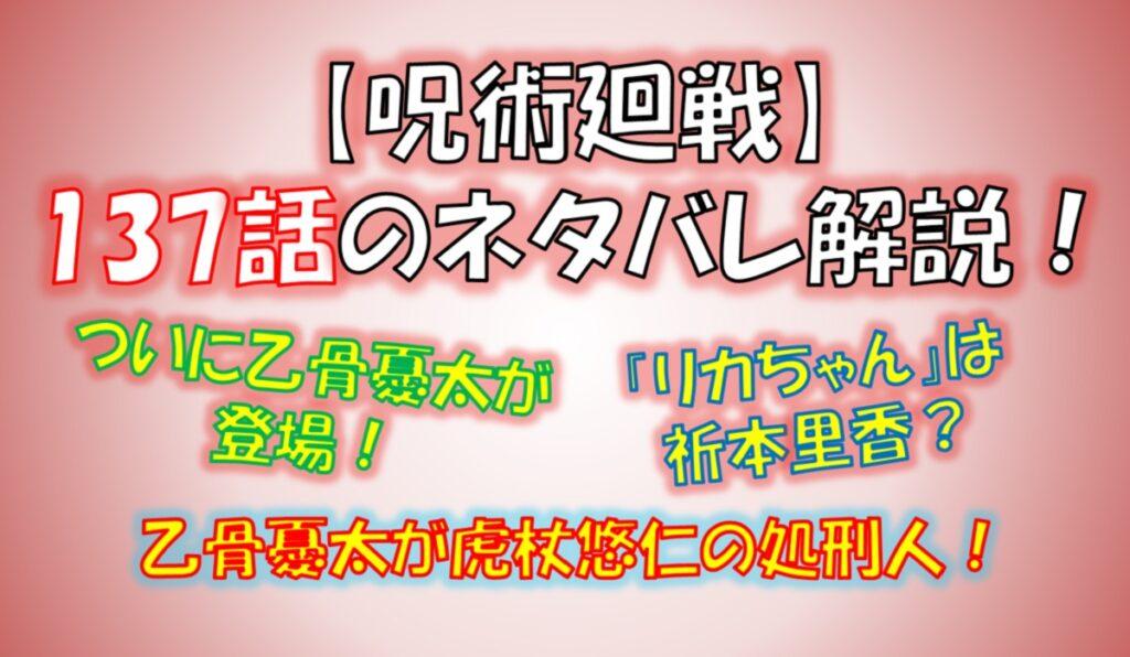 【呪術廻戦】137話のネタバレ確定情報!乙骨憂太が登場!