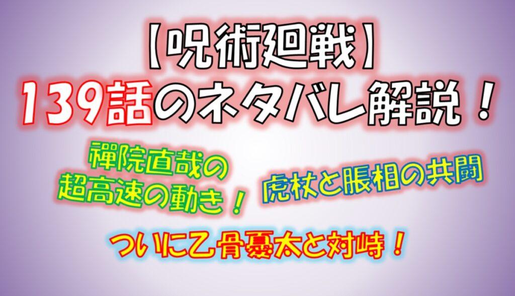 【呪術廻戦】139話のネタバレ確定&最新情報!禪院直哉と乙骨憂太の襲撃!