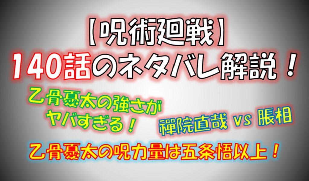 呪術廻戦の140話のネタバレ最新&確定!乙骨憂太の桁外れの呪力!