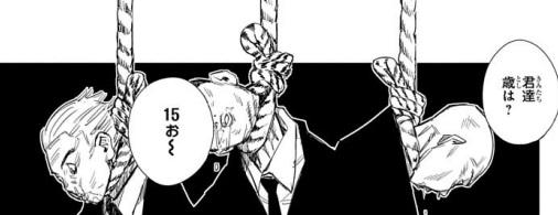 百鬼夜行で多くの術師を絞殺(呪術廻戦0巻)