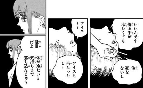 アキの死後、デンジの手が冷たい