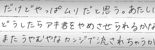 姫野の家族への手紙