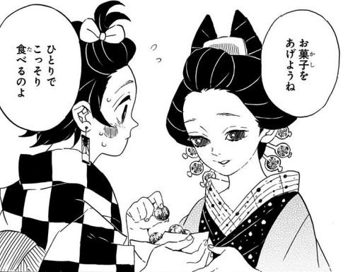 お菓子をくれる鯉夏(こいなつ)花魁(9巻の第72話)
