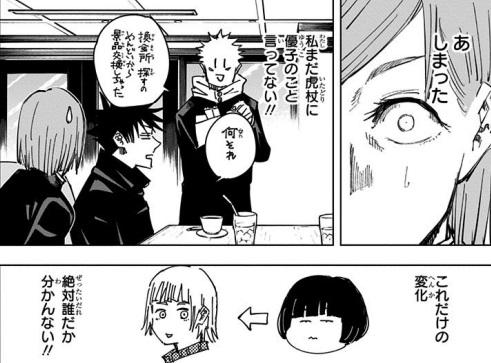 小沢優子のかわいいシーン:虎杖悠仁の姿が胸に刺さる(8巻の第64話)