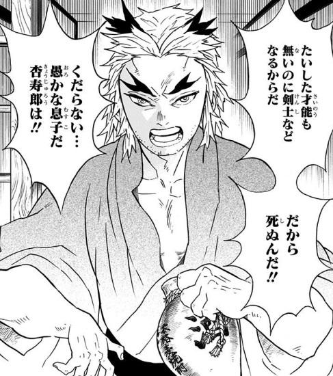 煉獄槇寿郎は死亡した煉獄杏寿郎を罵倒&侮辱(8巻の第67~68話)