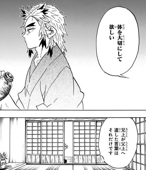 煉獄千寿郎の可愛いシーン:兄・杏寿郎の遺言(8巻の第69話)