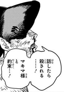 ビームの「マキマ様との約束」(6巻の第45話)