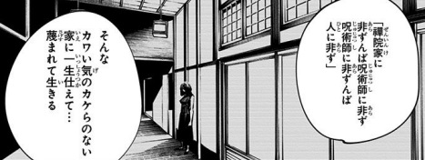 伏黒甚爾(ふしぐろとうじ)は禪院家から見下されて軽蔑される