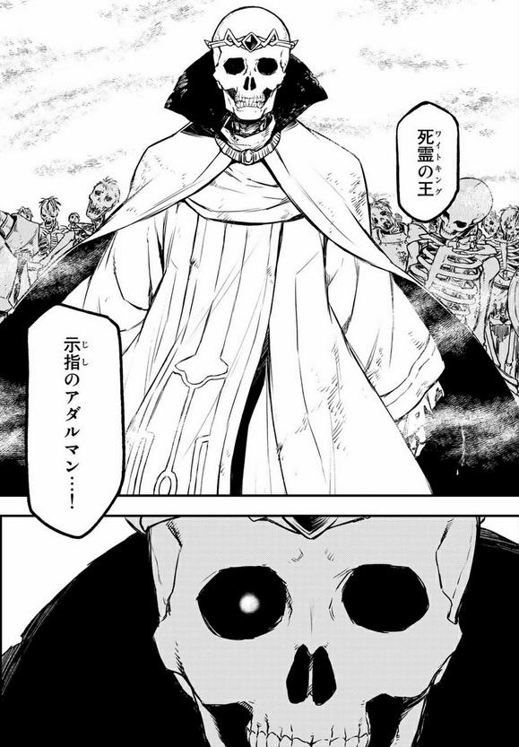 【転スラ】81話のネタバレ!示指のアダルマン戦