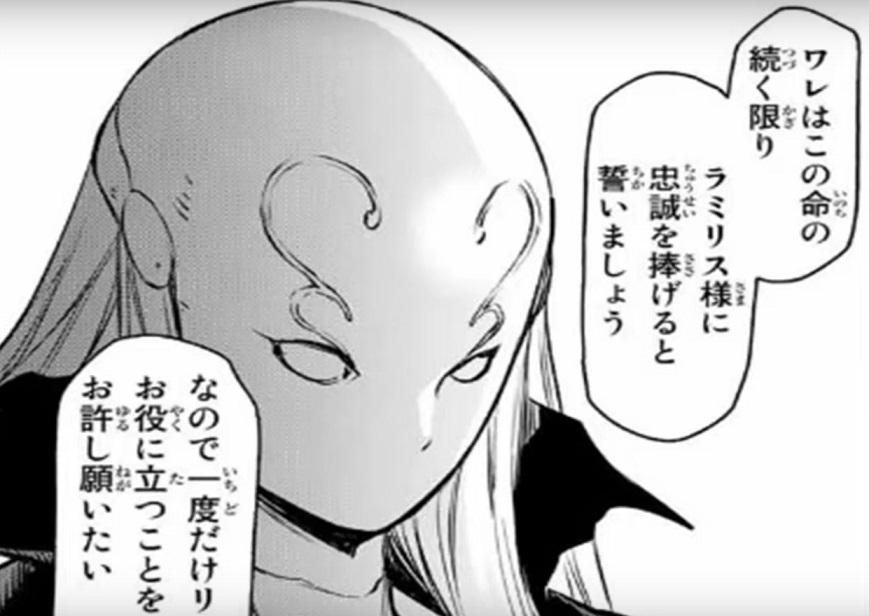 【転スラ】82話のネタバレ!ベレッタがリムルの援護!