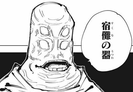 【呪術廻戦】144話のネタバレ最新情報!全知の術師が顕現!