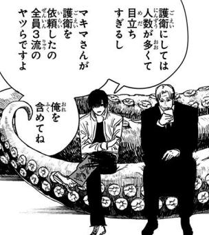 吉田ヒロフミが契約しているのは「蛸の悪魔」!ぶっ叩くことで契約?