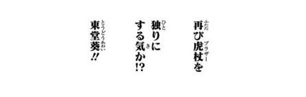 東堂葵のかっこいい名言:「再び虎杖を独りにする気か!?東堂葵!!」