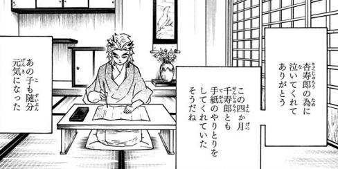 煉獄千寿郎と炭治郎は文通相手