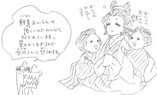 鯉夏(こいなつ)花魁は子供たちにめちゃ好かれている(9巻の第74話)