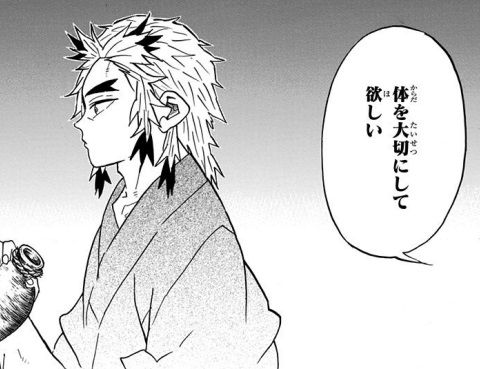 煉獄杏寿郎から煉獄槇寿郎への遺言(8巻の第69話)