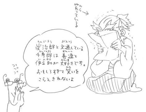 煉獄千寿郎は善逸と伊之助のエピソードに毎回爆笑(10巻の第81話)