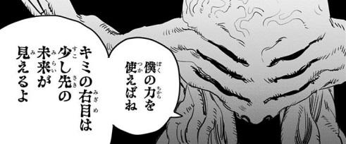 アキが手に入れた「未来の悪魔」の力とは