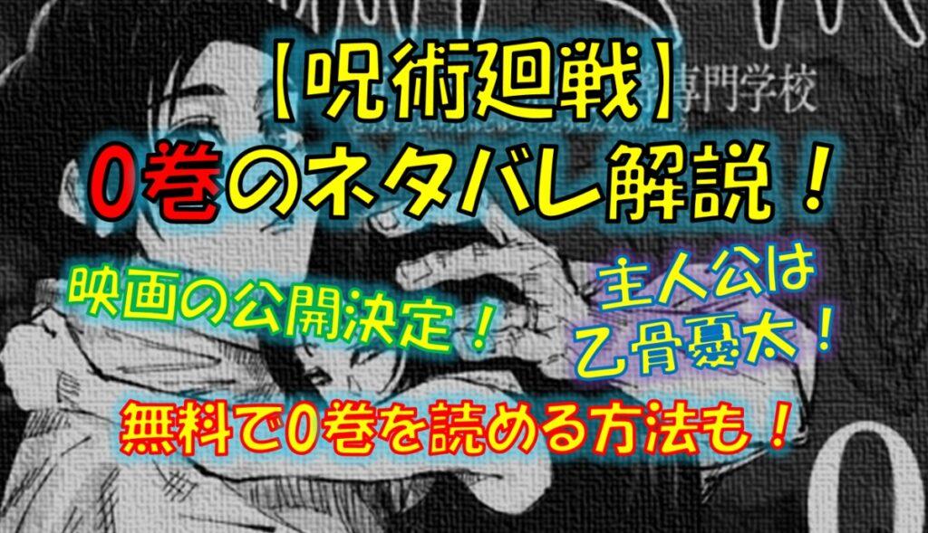 呪術廻戦の0巻ネタバレ!読むタイミング&映画の見どころ解説!