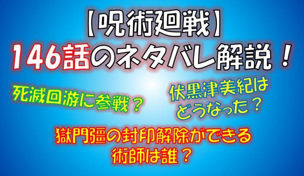 呪術廻戦の146話のネタバレ最新情報!死滅回游に参戦?