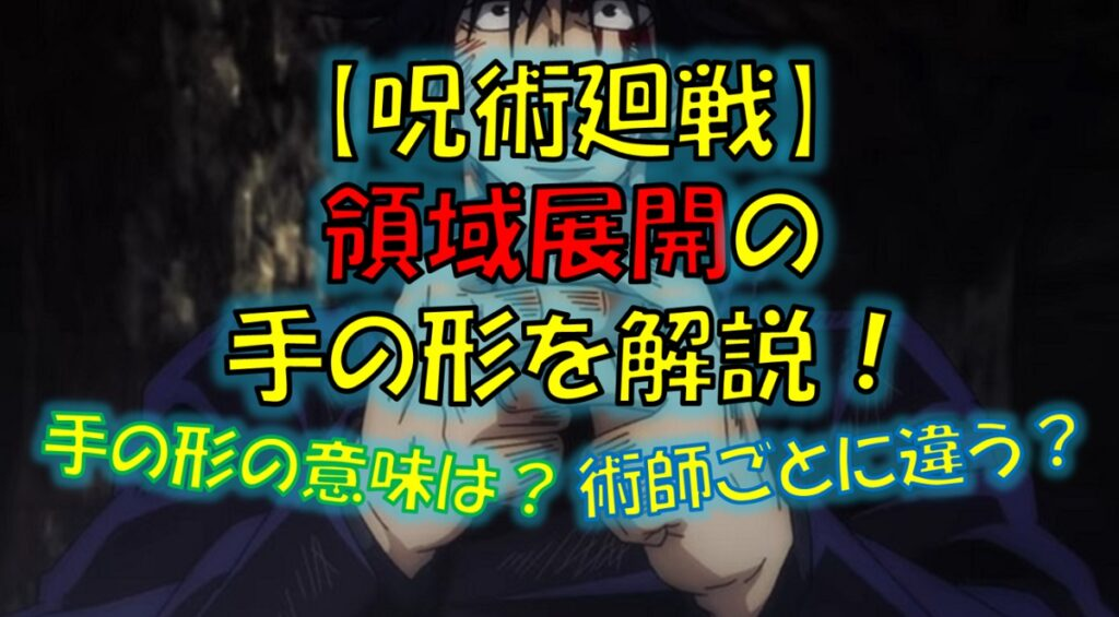 【呪術廻戦】領域展開の手の形・ポーズの一覧!術師別に解説!
