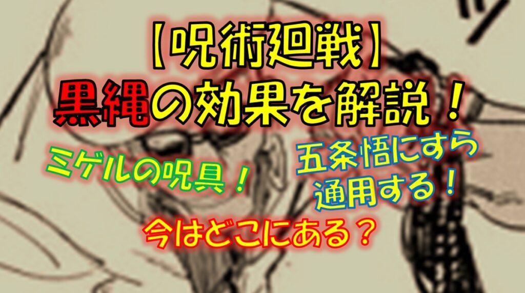 呪術廻戦の黒縄(こくじょう)の効果は?五条悟に通用する呪具!