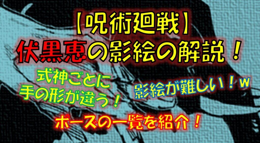 伏黒恵の影絵&手の形を解説!式神によってポーズが違う!