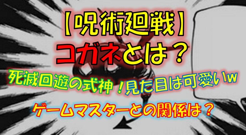 呪術廻戦のコガネとは?死滅回遊専用の式神を解説!