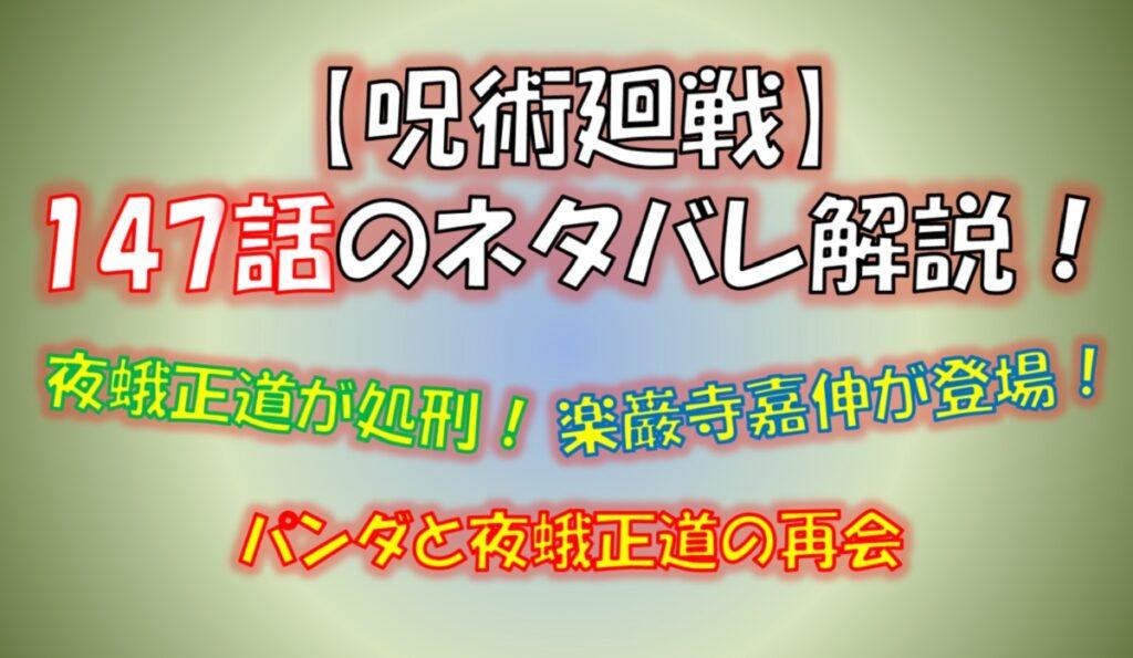 呪術廻戦の147話のネタバレ!夜蛾正道が処刑される!