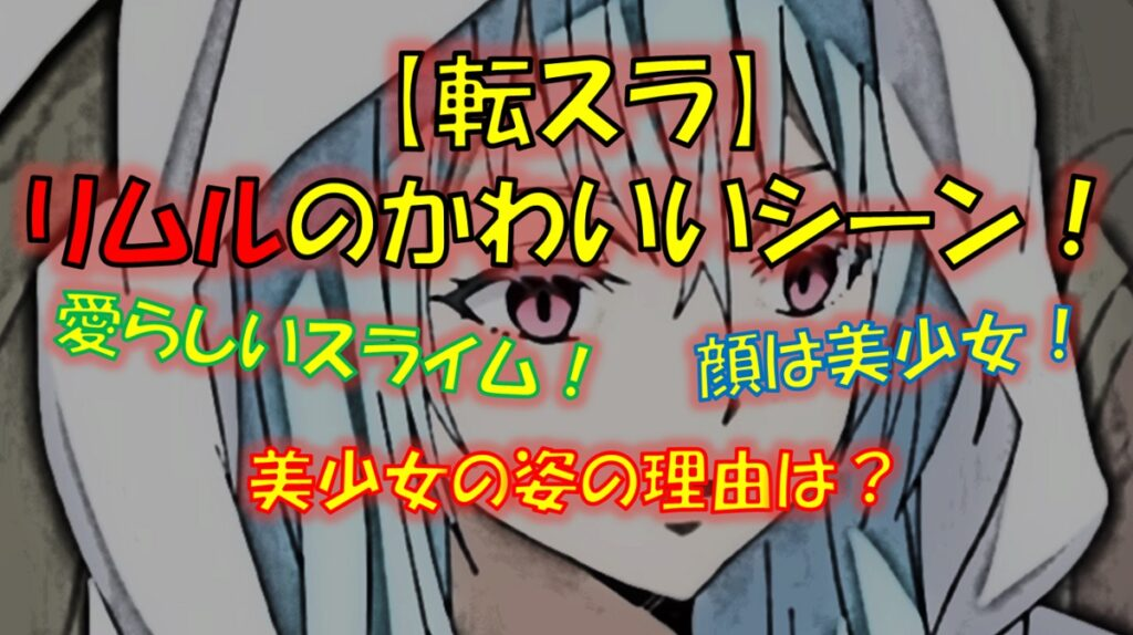 転スラのリムルのかわいいシーン!美少女の姿の理由!アニメ版はもっと可愛い!
