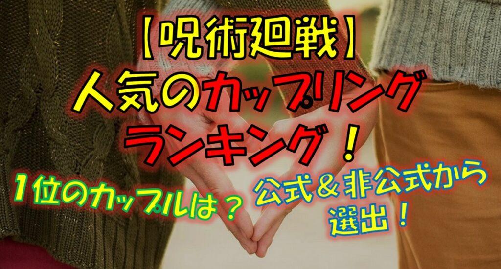 呪術廻戦のカップリングの人気ランキング!公式&非公式のカップル考察!