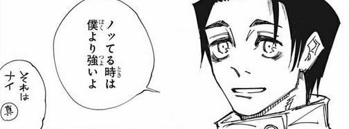 【呪術廻戦】148話のネタバレ最新情報!ついに秤金次(はかりきんじ)が参戦か