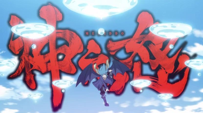 アニメ版の「神之怒(メギド)」の作画が神