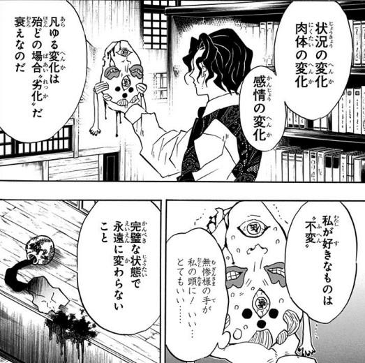 玉壺のかわいいシーン:無惨様の手が私の頭に・・!(12巻の第98話)