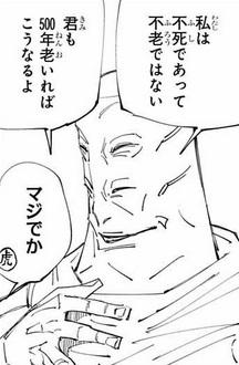 呪術廻戦の天元の顔が4つ目なのは500年生きていたから?