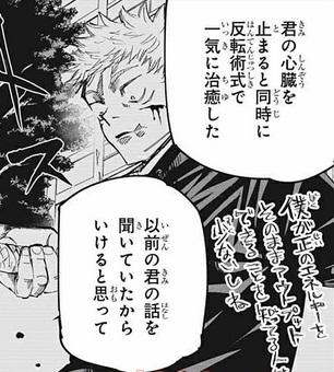 【呪術廻戦】死亡した虎杖悠仁が再び復活!(17巻の第143話)