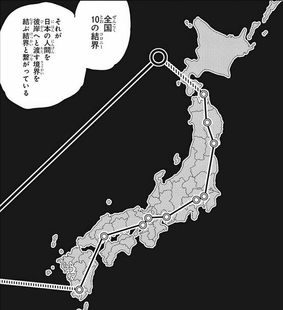 死滅回遊(しめつかいゆう)の結界(コロニー)