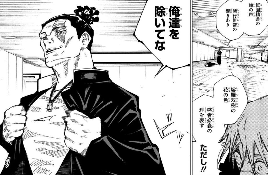東堂葵のかっこいい名言:「俺達を除いてな」