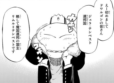リムルのかっこいい(?)シーン:初めての演説(9巻の第42話)