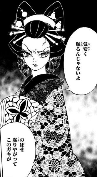 堕姫はドS