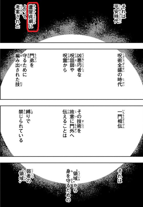偽夏油の正体:蘆屋貞綱説