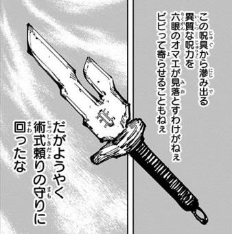 特級呪具・天逆鉾(あまのさかほこ)は二股の剣