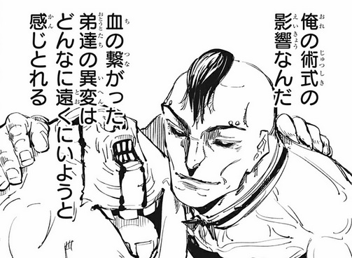 【呪術廻戦】「存在しない記憶」の正体は偽夏油が生んだ者の繋がり!東堂葵も偽夏油の関係者?