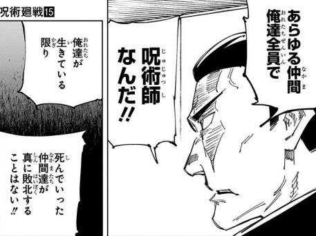 東堂葵のかっこいい名言:「あらゆる仲間俺達全員で呪術師なんだ!!」