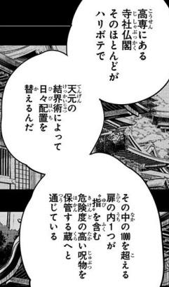 あまのさかほこ(天逆鉾)はどこ?:呪術高専の忌庫説