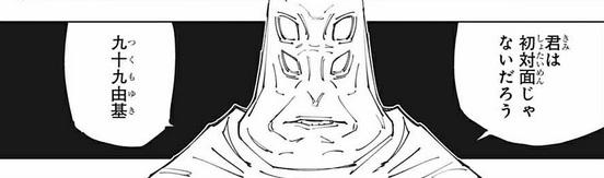 【呪術廻戦】147話のネタバレ最新情報!九十九由基は天元の家系?